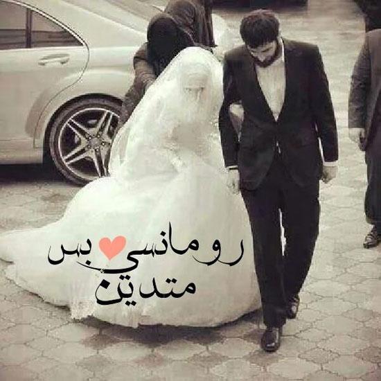 بالصور صور حب اسلاميه , كيف احب خطيبي في حدود الاحترام 13092 3
