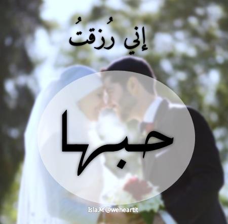 بالصور صور حب اسلاميه , كيف احب خطيبي في حدود الاحترام 13092 4