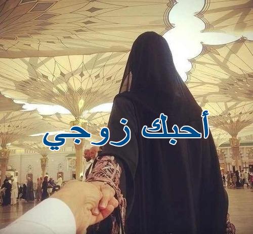 بالصور صور حب اسلاميه , كيف احب خطيبي في حدود الاحترام 13092 8
