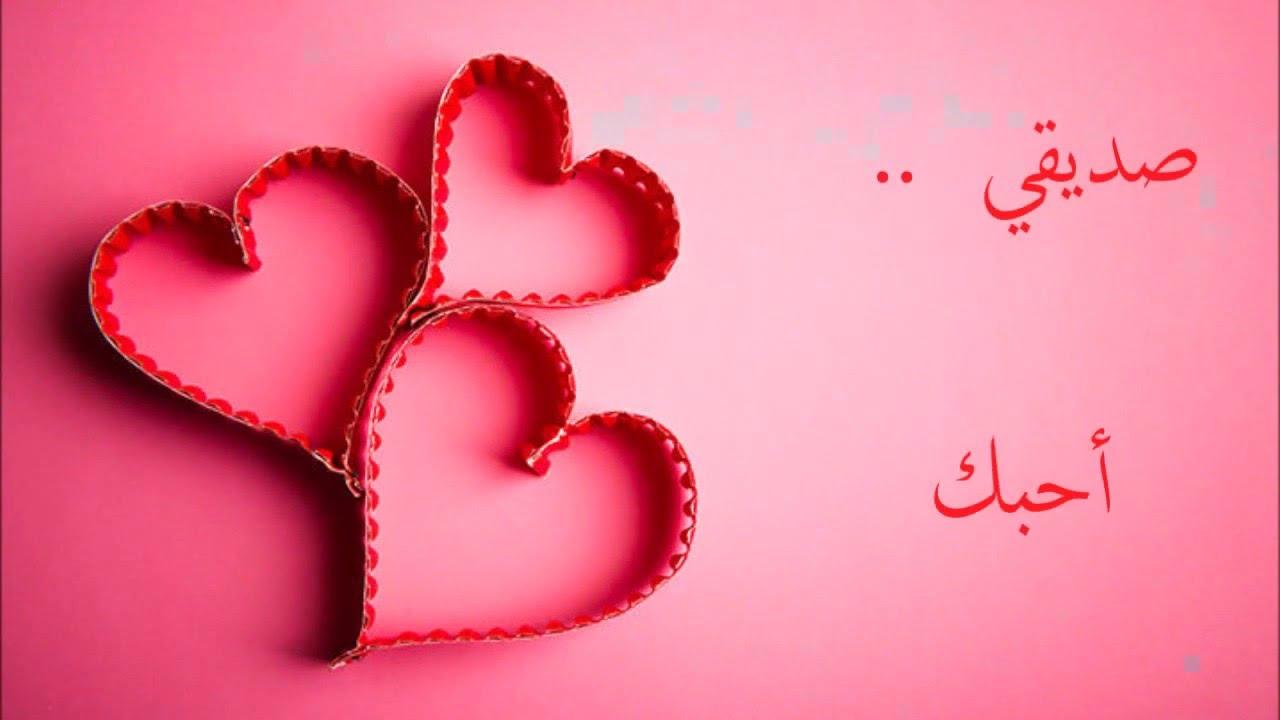 بالصور عبارات جميلة عن الصديق , اجمل كلام عن حب الصديق 12622 10