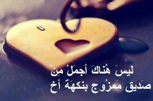 بالصور عبارات جميلة عن الصديق , اجمل كلام عن حب الصديق 12622 11 310x205