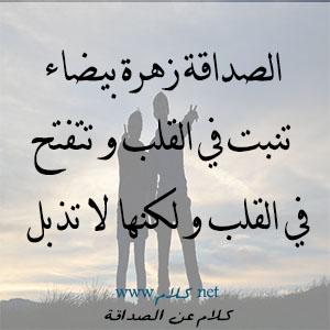 بالصور عبارات جميلة عن الصديق , اجمل كلام عن حب الصديق 12622 3