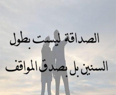 بالصور عبارات جميلة عن الصديق , اجمل كلام عن حب الصديق 12622 5