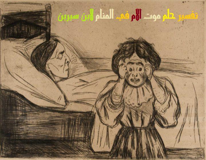 صورة حلمت امي ماتت , تفسير حلم موت الام