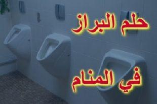 صورة تفسير الاحلام البراز في المرحاض , تفسير المرحاض في المنام