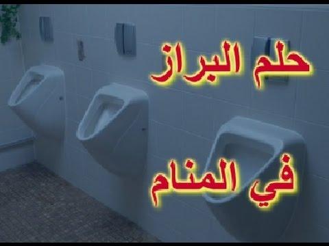 صور تفسير الاحلام البراز في المرحاض , تفسير المرحاض في المنام