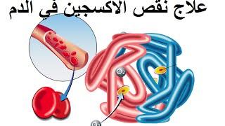صور اسباب نقص الاكسجين في الدم , النسبة الطبيعية للاكسجين