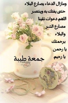 صور صباح الخير وجمعة طيبة , صور جمعة مباركة