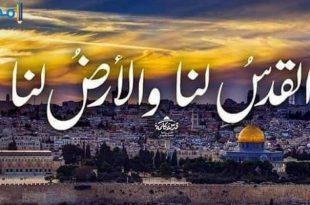صورة كلمات قصيدة في القدس لتميم البرغوثي , عبارات في حب القدس