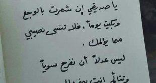 صور ابيات شعر قصيره عن الصديق , قصائد معبرة للصديق