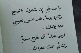 صورة ابيات شعر قصيره عن الصديق , قصائد معبرة للصديق