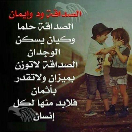 بالصور ابيات شعر قصيره عن الصديق , قصائد معبرة للصديق 12752 6