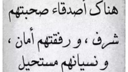 بالصور ابيات شعر قصيره عن الصديق , قصائد معبرة للصديق 12752