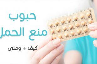 صور متى تاخذ حبوب منع الحمل , كيفية تاخير الحمل