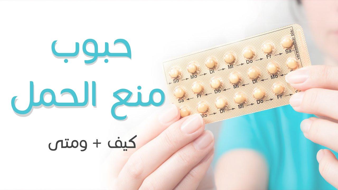 صورة متى تاخذ حبوب منع الحمل , كيفية تاخير الحمل