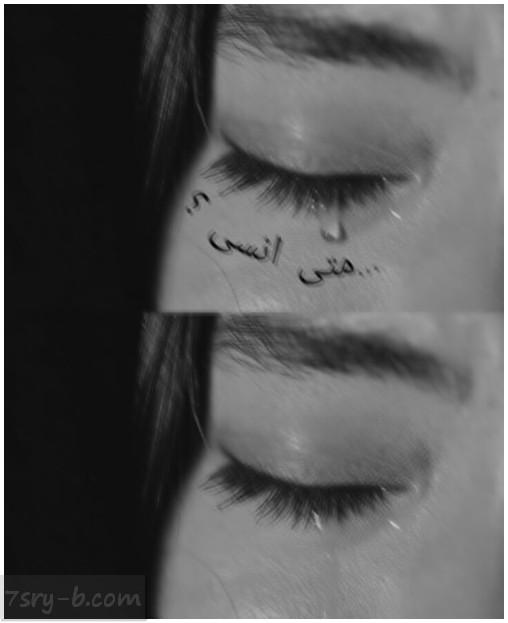 صور صور بها دموع , صور بكاء العين