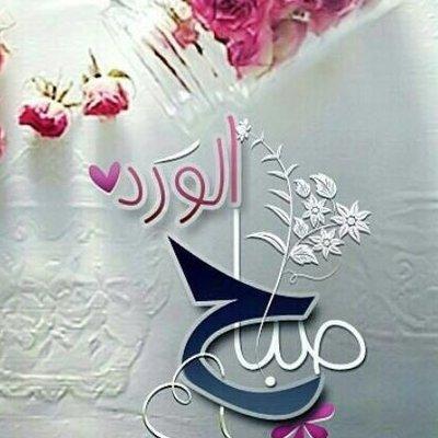 صورة تمبلر صباحكم سعاده , صور صباحية مميزة
