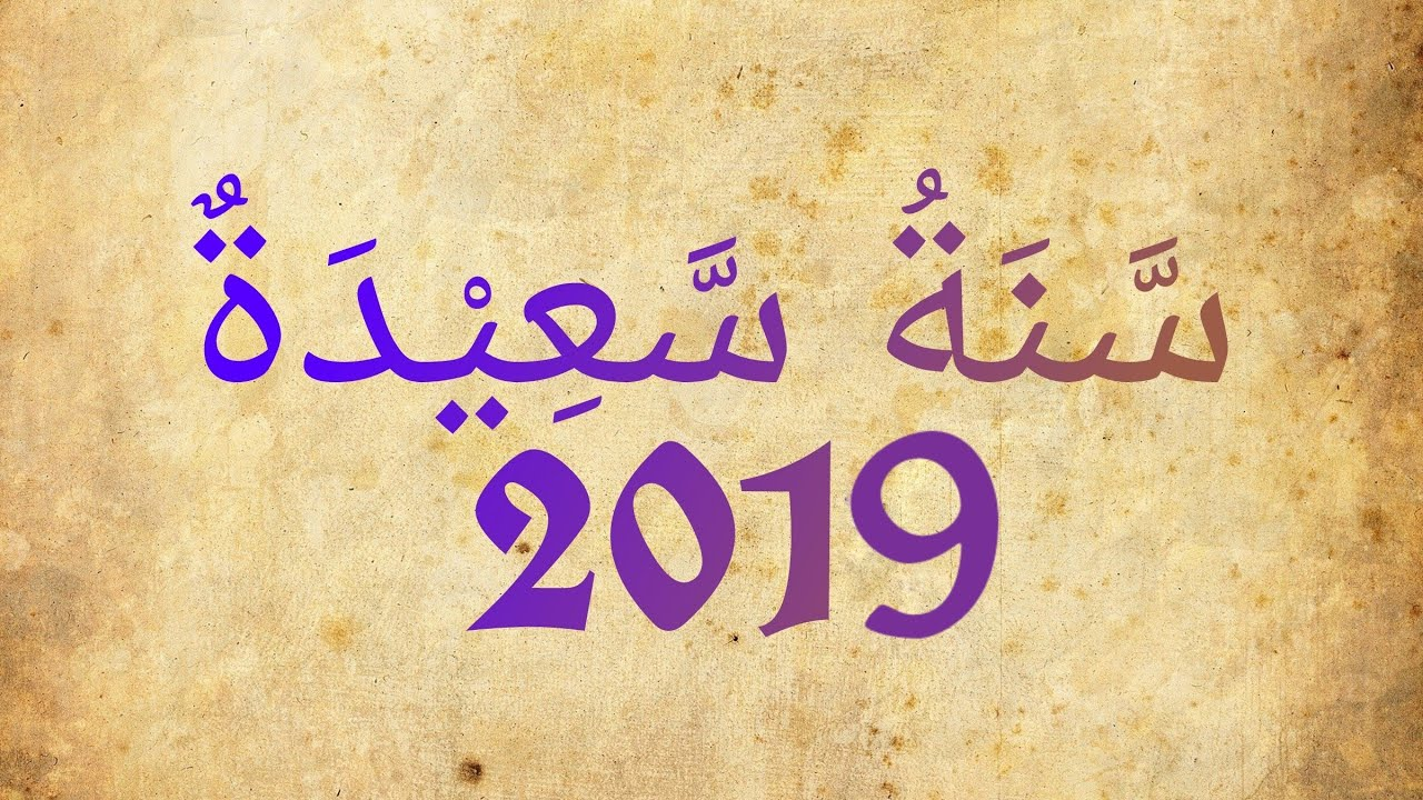 بالصور صور عام 2019 , صور السنة الجديدة 12845 2
