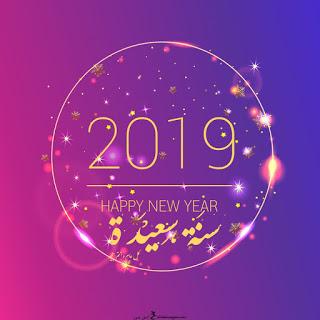 بالصور صور عام 2019 , صور السنة الجديدة 12845 3