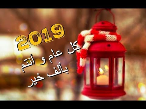 بالصور صور عام 2019 , صور السنة الجديدة 12845 6