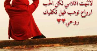 بالصور اروع اشعار الحب والعشق , شعر غرام تحفة 12869 2 310x165