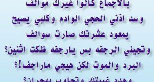 صور شعر عراقي حزين عن الفراق , كلام حزين جدا