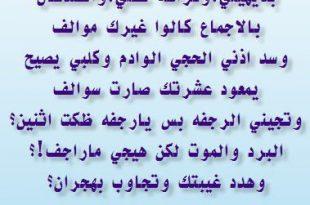 صورة شعر عراقي حزين عن الفراق , كلام حزين جدا