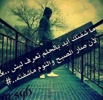 بالصور شعر عراقي حزين عن الفراق , كلام حزين جدا 12935 3