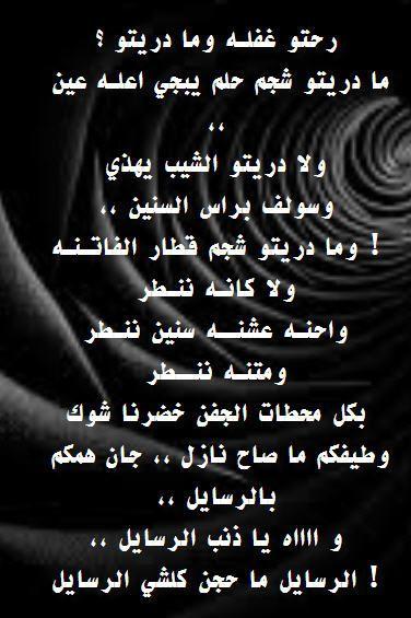 بالصور شعر عراقي حزين عن الفراق , كلام حزين جدا 12935 4