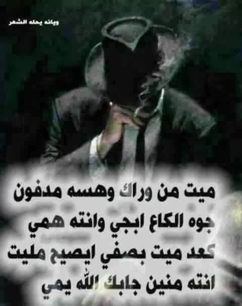 بالصور شعر عراقي حزين عن الفراق , كلام حزين جدا 12935 6