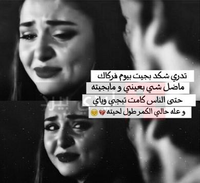 بالصور شعر عراقي حزين عن الفراق , كلام حزين جدا 12935 7