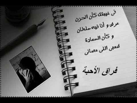 بالصور شعر عراقي حزين عن الفراق , كلام حزين جدا 12935 8
