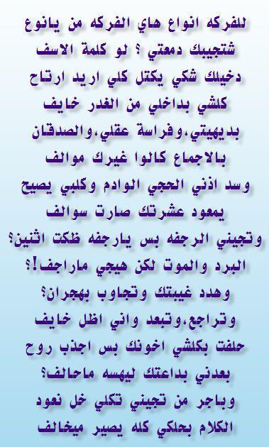 بالصور شعر عراقي حزين عن الفراق , كلام حزين جدا 12935
