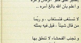 صورة اجمل قصائد الشافعي , اشعار علي لسان الشافعي
