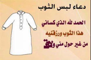 صور دعاء لبس الملابس , دعاء اللبس الجديد