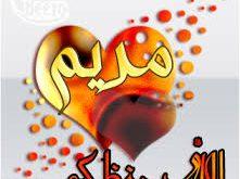 صور زفات باسم مريم , صور مكتوب عليها اسم مريم