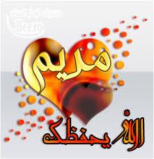 صورة زفات باسم مريم , صور مكتوب عليها اسم مريم