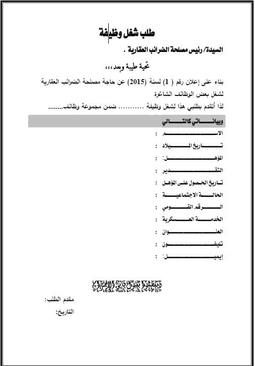 تصميم العمل pdf