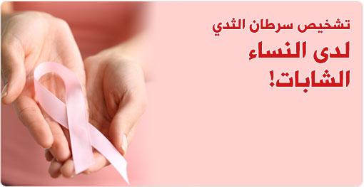 بالصور ماهي اعراض سرطان الثدي عند البنات , علامات سرطان الثدي 13037 1