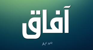 صور معنى كلمة افاق , معاني الكلمات العربية