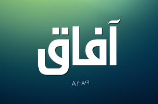 صورة معنى كلمة افاق , معاني الكلمات العربية
