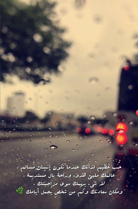 صور صور عن المطر , المطر اساس الشتاء
