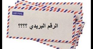 صورة ماهو الرمز البريدي , المقصود بالكود البريدي