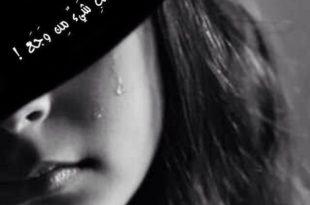صور اجمل الصور الحزينة للبنات , روعة صور حزن البنات