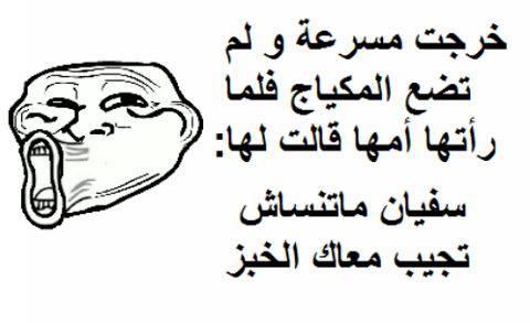 صورة صور نكت جزائرية , نكت جزائرية مضحكة في صور