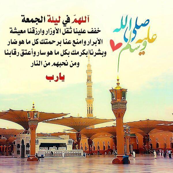 صورة ادعية وصور ليلة الجمعة , الجمعة عيد المسلمين