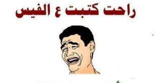 صورة اجمل الصور المضحكة على الفيس بوك , ضحكات الفيس بوك الرائعة