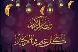 صور صور عن شهر رمضان , صور رمضانيات جميلة