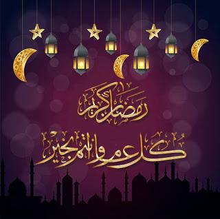 صورة صور عن شهر رمضان , صور رمضانيات جميلة