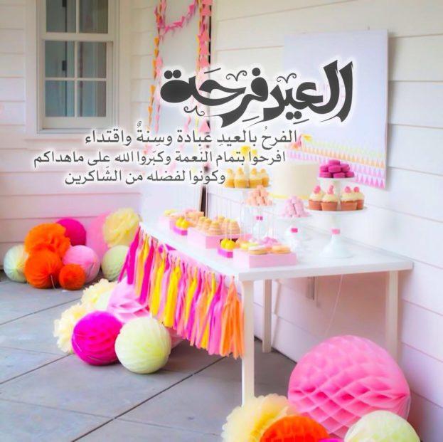 صورة صور عن العيد , اجمل مظاهر العيد